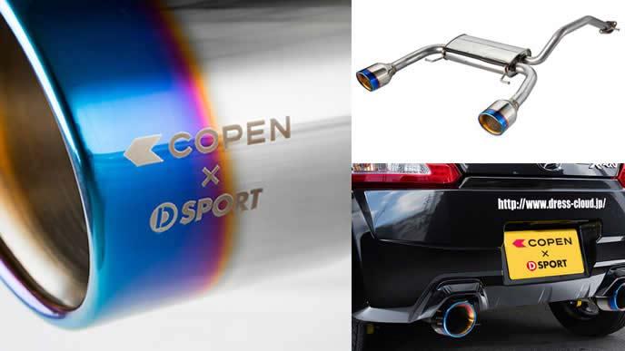 コペンにおすすめのCOPEN×D-SPORT スポーツマフラー feat. 5ZIGEN