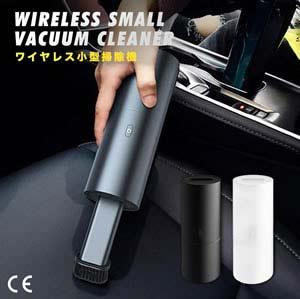 車用掃除機におすすめのLOCAL  STYLE ワイヤレス小型掃除機