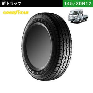 軽トラにおすすめのGOODYEAR CARGO PRO 145/80R12 80/78Nのサマータイヤ