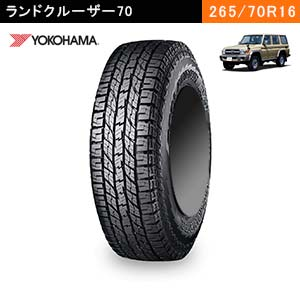 ランクル70におすすめのYOKOHAMA GEOLANDAR A/T G015  265/70R16 112Hのタイヤ