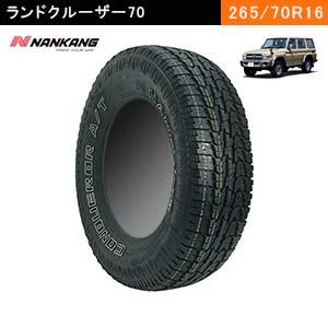 ランクル70におすすめのNANKANG Rollnex AT-5 265/70R16 112Tのタイヤ