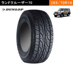 ランクル70におすすめのDUNLOP GRANDTREK AT3 265/70R16 112Sのタイヤ