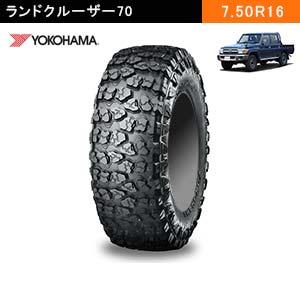 ランクル70におすすめのYOKOHAMA GEOLANDAR X-MT 7.50R16C  116/114Nのタイヤ