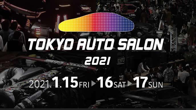 東京オートサロン2021の日程