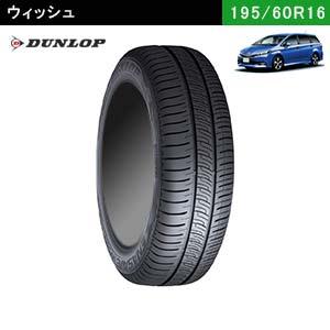ウィッシュにおすすめのDUNLOP ENASAVE RV505 195/60R16 89Hのタイヤ