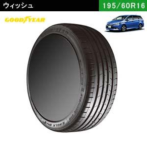 ウィッシュにおすすめのGOODYEAR EAGLE RV-F 195/60R16 89Hのタイヤ