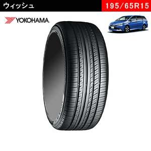 ウィッシュにおすすめのYOKOHAMA ADVAN dB V552 195/65R15 91Hのタイヤ