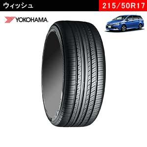 ウィッシュにおすすめのYOKOHAMA ADVAN dB V552 215/50R17 95Vのタイヤ
