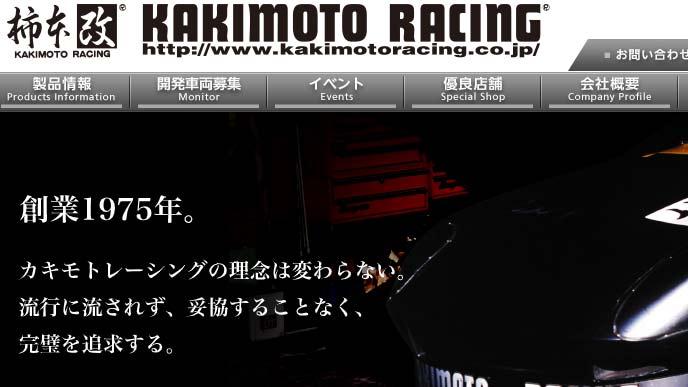 柿本レーシングのサイト