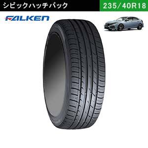 シビックにおすすめのFALKEN ZIEX ZE914 F 235/40R18 95W XLのタイヤ