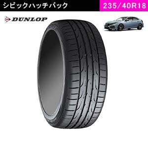 シビックにおすすめのDUNLOP DIREZZA DZ102 235/40R18 95W XLのタイヤ