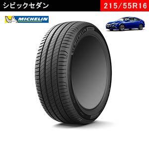 シビックにおすすめのMICHELIN PRIMACY 4 215/55R16 97W XLのタイヤ