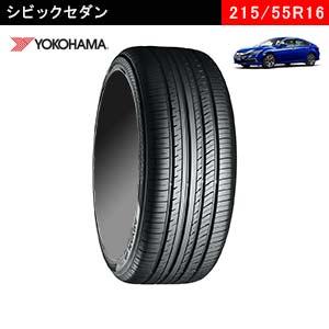 シビックにおすすめのYOKOHAMA ADVAN dB V552 215/55R16 93Wのタイヤ