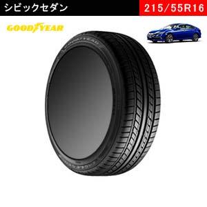 シビックにおすすめのGOODYEAR EAGLE LS Premium 215/55R16 93Vのタイヤ