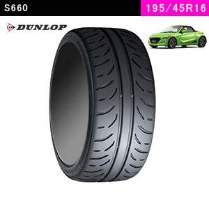 S660におすすめのDUNLOP DIREZZA ZIII 195/45R16 80Wのタイヤ