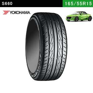 S660におすすめのYOKOHAMA ADVAN FLEVA V701  165/55R15 75Vのタイヤ