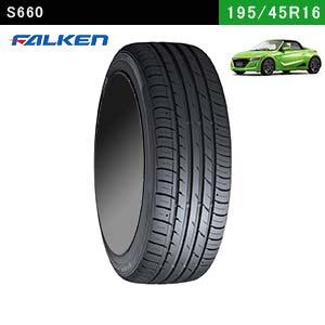 S660におすすめのFALKEN ZIEX ZE914 F 195/45R16 84V XLのタイヤ