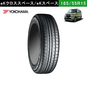 ekクロススペースやekクロスにおすすめのYOKOHAMA BluEarth RV-02 CK 165/55R15 75Vのタイヤ