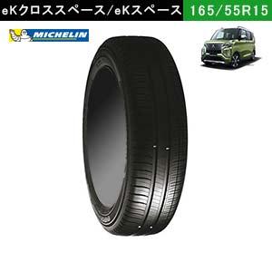 ekクロススペースやekクロスにおすすめのMICHELIN ENERGY SAVER 165/55R15 75Vのタイヤ