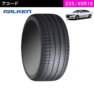 アコードにおすすめのFALKEN AZENIS FK510 235/45ZR18 (98Y)のタイヤ