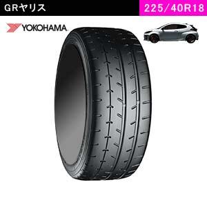 GRヤリスにおすすめのYOKOHAMA ADVAN A052 225/40R18 92Y  XLのタイヤ