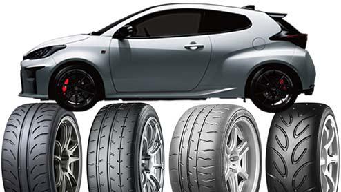 新型GRヤリスのタイヤ~純正サイズのスポーツタイヤ12選