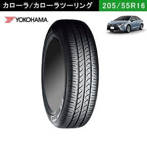 カローラとカローラツーリングワゴンにおすすめのYOKOHAMA BluEarth AE-01F 205/55R16 91Vのタイヤ