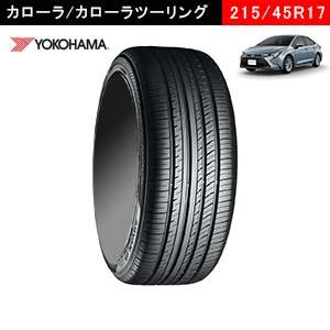 カローラとカローラツーリングワゴンにおすすめのYOKOHAMA ADVAN dB V552 215/45R17 91W XLのタイヤ