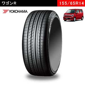ワゴンRにおすすめのYOKOHAMA ADVAN dB V552 155/65R14 75Hのタイヤ