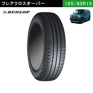 フレアクロスオーバーにおすすめのDUNLOP ENASAVE EC204 165/60R15 77Hのタイヤ