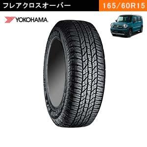 フレアクロスオーバーにおすすめのYOKOHAMA GEOLANDAR A/T G015  165/60R15 77Hのタイヤ