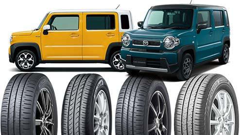 フレアクロスオーバーのタイヤ~低燃費/SUVタイヤおすすめ10選