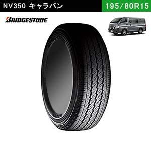 NV350キャラバンにおすすめのBRIDGESTONE V600 195/80R15 103/101Lのタイヤ