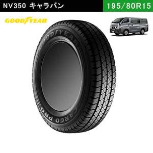 NV350キャラバンにおすすめのGOODYEAR CARGO PRO 195/80R15 103/101Lのタイヤ