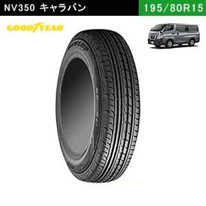 NV350キャラバンにおすすめのDUNLOP RV503 195/80R15 107/105Lのタイヤ
