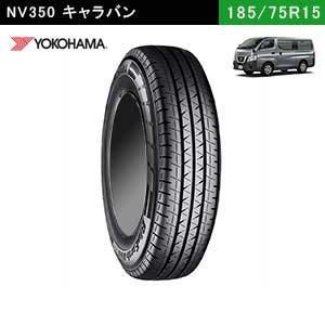 NV350キャラバンにおすすめのYOKOHAMA BluEarth-Van RY55 185/75R15 106/104Nのタイヤ