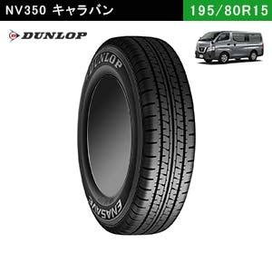 NV350キャラバンにおすすめのDUNLOP ENASAVE VAN01 195/80R15  107/105Lのタイヤ