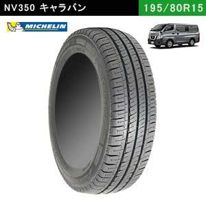 NV350キャラバンにおすすめのMICHELIN AGILIS 195/80R15LT 107/105Rのタイヤ