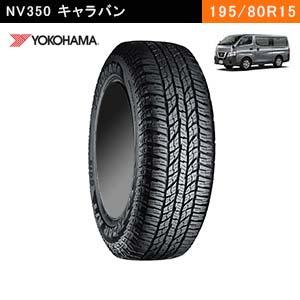 NV350キャラバンにおすすめのYOKOHAMA GEOLANDAR A/T G015  195/80R15 96Hのタイヤ