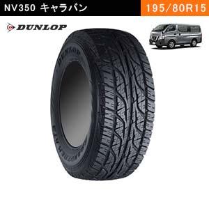 NV350キャラバンにおすすめのDUNLOP GRANDTREK AT3 195/80R15 96Sのタイヤ
