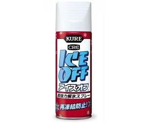 おすすめのKURE アイス・オフ