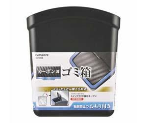 おすすめ車内用ごみ箱のCarmate おもり付ゴミ箱 L カーボン調 ブルー DZ366