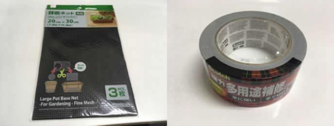 鉢底ネットとダクトテープ