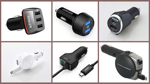 カーチャージャーのおすすめ商品15選~スマホに充電できるアイテムの特徴比較