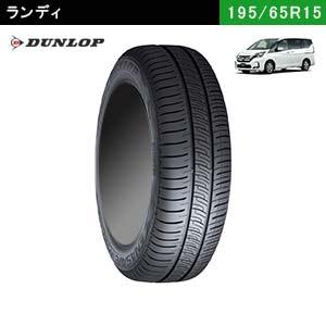 ランディにおすすめのDUNLOP ENASAVE RV505 195/65R15 91Hのタイヤ