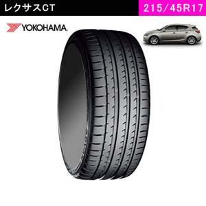 レクサスCTにおすすめのYOKOHAMA ADVAN Sport V105 215/45ZR17 (91Y) XLのタイヤ
