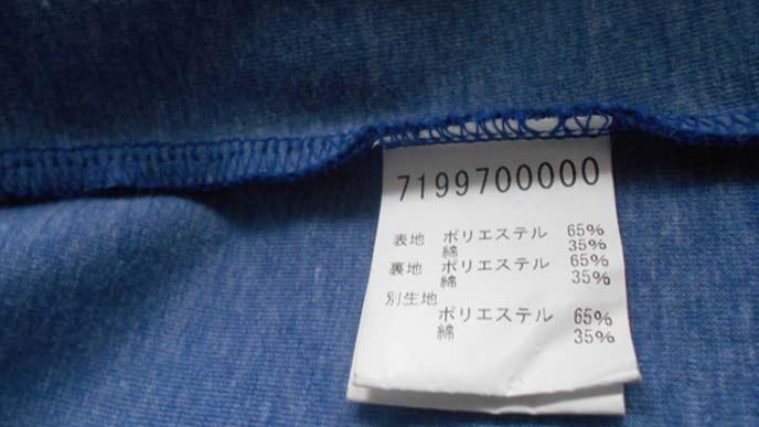 帯電し難い綿素材の服