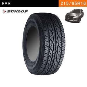 RVRにおすすめのDUNLOP GRANDTREK AT3 215/65R16 98Hのタイヤ