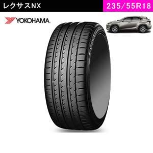 レクサスNXにおすすめのYOKOHAMA ADVAN Sport V105 235/55R18 100Yのタイヤ