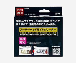 おすすめのAUG スーパーヘッドライトクリーナー PR‐006